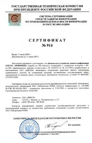 Сертификат гостехкомиссии качество, стандартизация и сертификация продукции и услуг